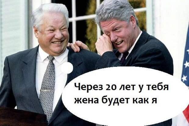 Клинтон посоветовали не повторять ошибку Ельцина