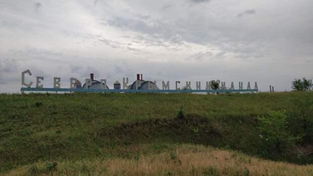 Украинская чиновница предупредила об угрозе разрушения перекрывающей воду в Крым дамбы