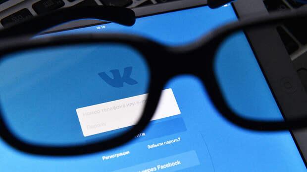 """""""ВКонтакте"""" обжалует штраф 1,5 млн рублей за запрещенный контент"""