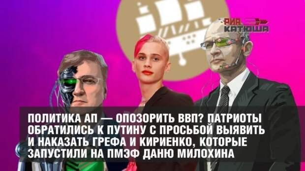 Патриоты просят выявить и наказать Грефа и Кириенко, устроивших на ПМЭФ провокацию с извращенцем
