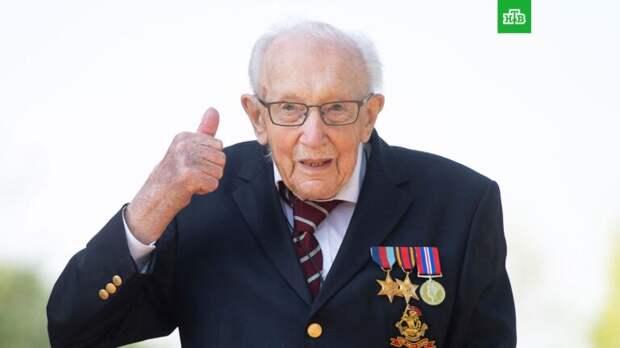 Умер сэр Том Мур, собравший $45 млн для британских врачей