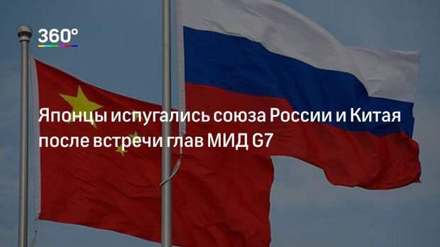 Японцы испугались союза России и Китая после встречи глав МИД G7