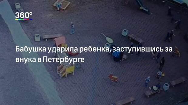 Бабушка ударила ребенка, заступившись за внука в Петербурге