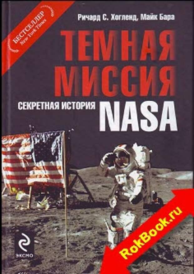 Скачать бесплатно книгу Темная миссия. Секретная история NASA .doc, fb2