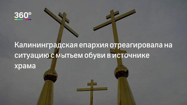 Калининградская епархия отреагировала на ситуацию с мытьем обуви в источнике храма
