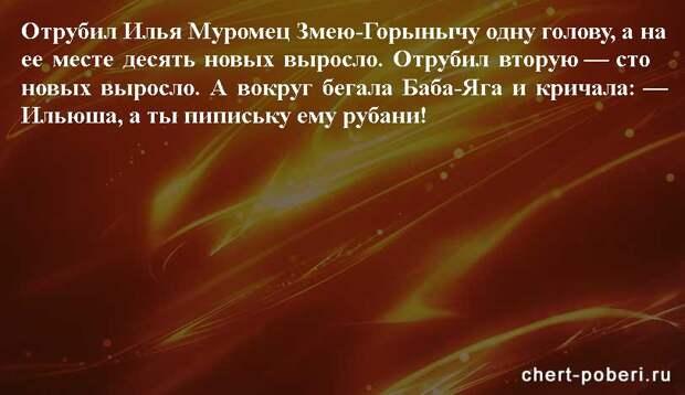 Самые смешные анекдоты ежедневная подборка chert-poberi-anekdoty-chert-poberi-anekdoty-50010606042021-10 картинка chert-poberi-anekdoty-50010606042021-10