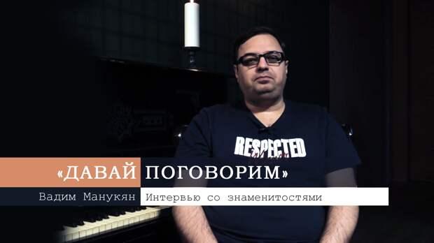 «Давай поговорим» с Вадимом Манукяном: Интервью со знаменитостями — новый проект ФАН-ТВ