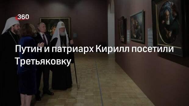 Путин и патриарх Кирилл посетили Третьяковку