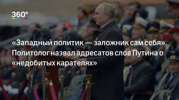 «Западный политик— заложник сам себя». Политолог назвал адресатов слов Путина о «недобитых карателях»