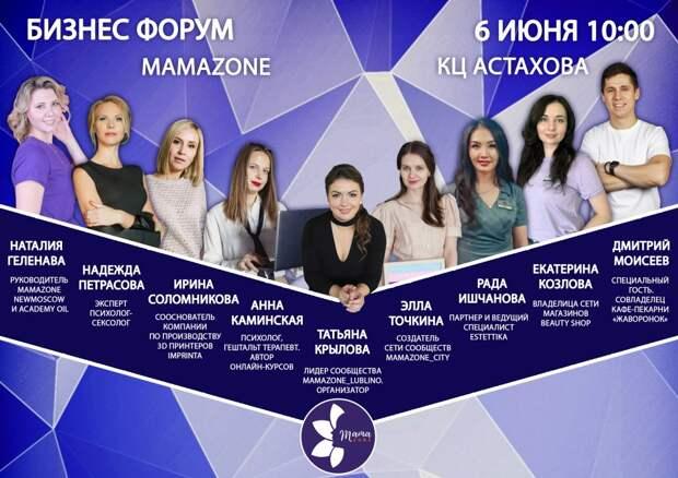 Первый бизнес-форум мам ЮВАО пройдёт в культурном центре имени Астахова