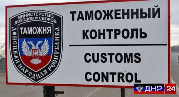 ВАЖНО: Ожидается открытие границ между ДНР и ЛНР