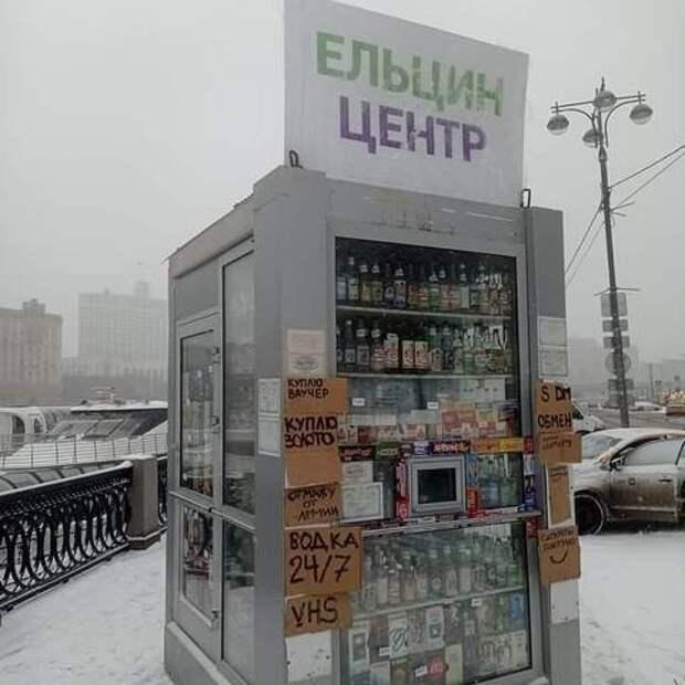 """Правильный """"Ельцин-Центр"""""""