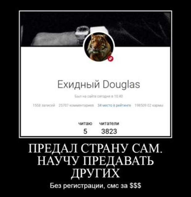 Воевать с Ехидным Дугласом? А собственно зачем?
