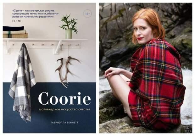 Кюри: секрет счастья по-шотландски