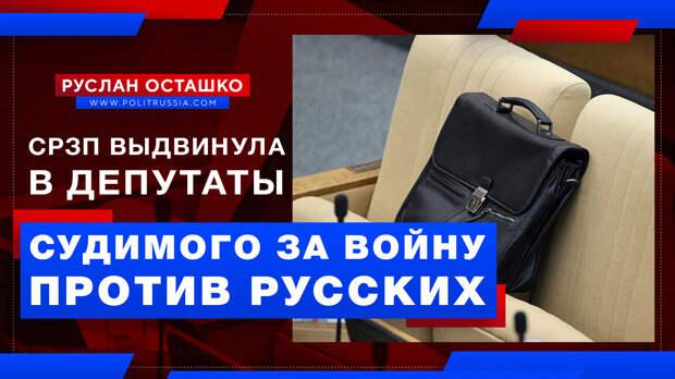 «Справедливая Россия» выдвинула в депутаты судимого за войну против русских
