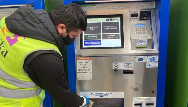 Билетные автоматы на станциях ЦППК дезинфицировали более 310 тыс раз с начала мая