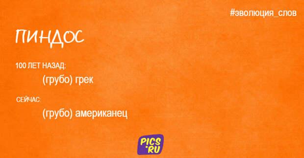 19 открыток о том, как эволюционирует значение знакомых всем русских слов