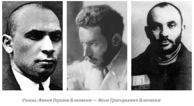 Связь личности Я. Блюмкина с современной академической наукой