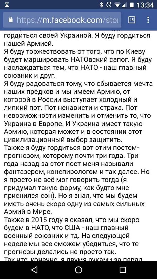 Я буду торжествовать от того, что по Киеву будет маршировать НАТОвский сапог: Влажные мечты укронацистов