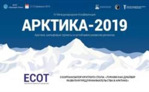 Международная конференция «Арктика: шельфовые проекты и устойчивое развитие регионов» (Арктика-2019) пройдет в Москве