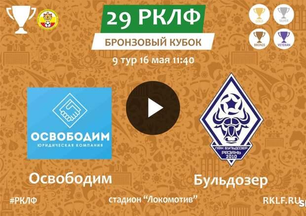 29 РКЛФ Бронзовый Кубок Освободим - Бульдозер 5:7