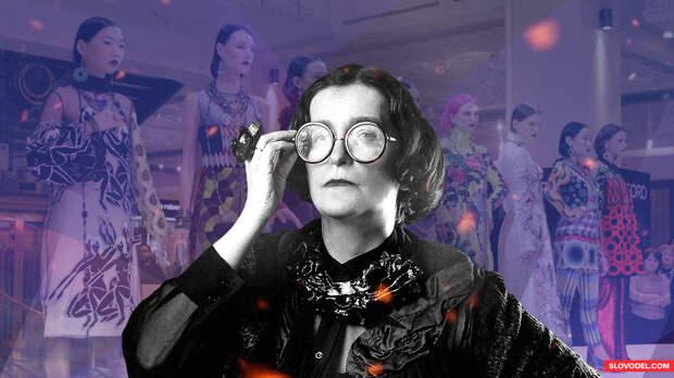 Доктор философских наук Липская объяснила отсутствие влияния пандемии на моду