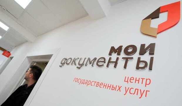 """Центр """"Мои документы"""" в районе Проспект Вернадского капитально отремонтируют"""
