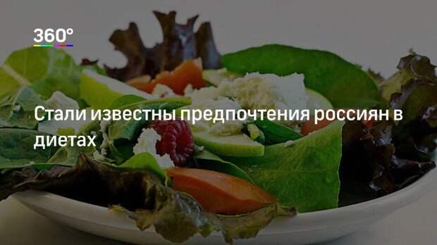 Стали известны предпочтения россиян в диетах