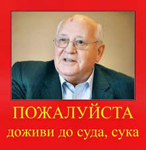 Горбачев - эпохальный Иуда. Часть 2. Начало