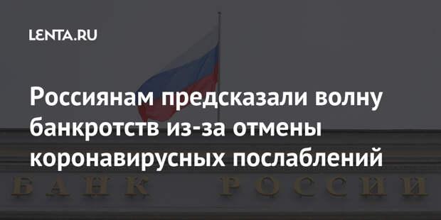 Россиянам предсказали волну банкротств из-за отмены коронавирусных послаблений