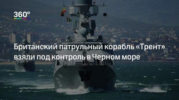 Британский патрульный корабль «Трент» взяли под контроль в Черном море