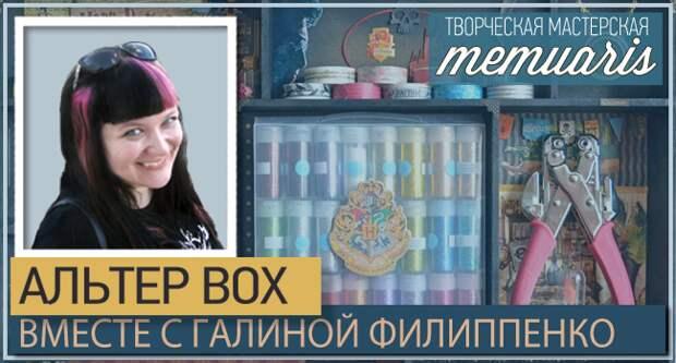АЛЬТЕР BOX от Галины Филиппенко #2 - Конфетница