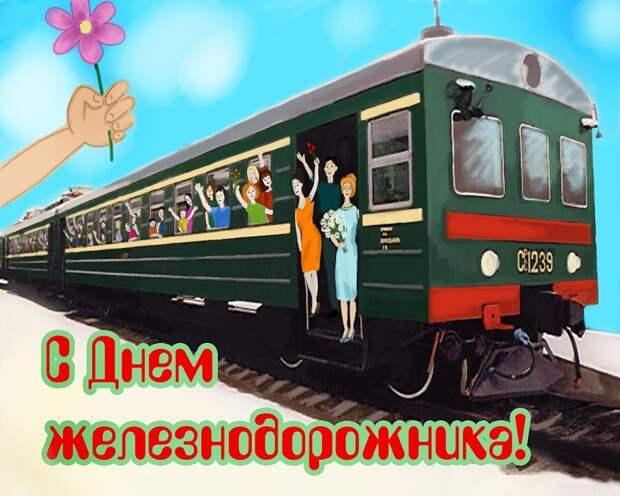 Поздравительная открытка на День железнодорожника - 2 августа 2020
