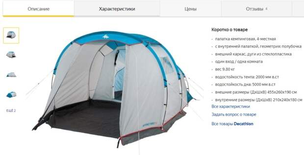 Лучшие туристические палатки 2021: выбираем временный дом правильно
