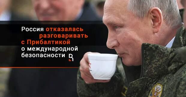 Россия отказалась разговаривать с Прибалтикой о международной безопасности  - RuBaltic.ru