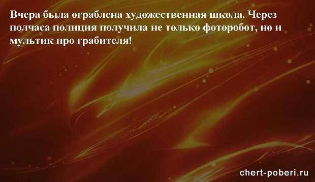 Самые смешные анекдоты ежедневная подборка chert-poberi-anekdoty-chert-poberi-anekdoty-47150303112020-7 картинка chert-poberi-anekdoty-47150303112020-7