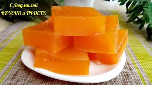 Вкусный и полезный мармелад из тыквы за 30 минут + застывание