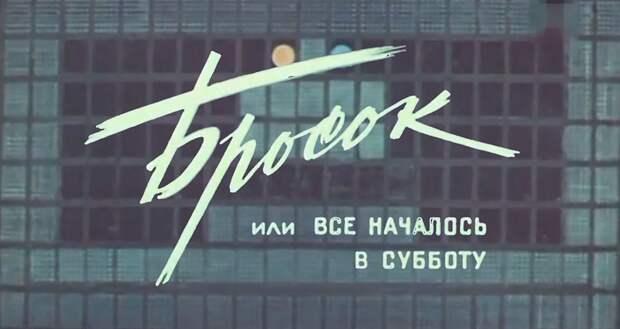 1976 Бросок