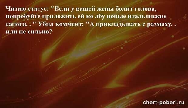 Самые смешные анекдоты ежедневная подборка chert-poberi-anekdoty-chert-poberi-anekdoty-41030424072020-1 картинка chert-poberi-anekdoty-41030424072020-1