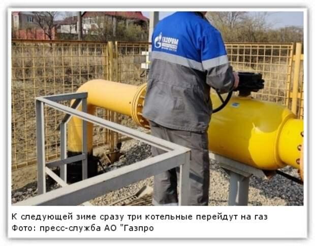 """Фото: пресс-служба АО """"Газпром газораспределение Дальний Восток"""""""