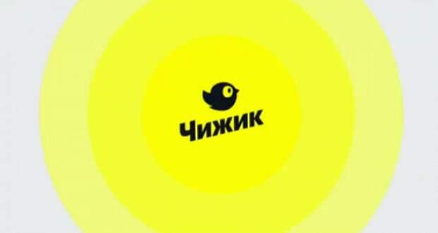 """Логотип новых дискаунтеров """"Чижик"""""""