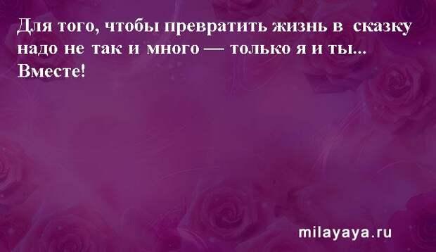 Картинки со статусами. Подборка milayaya-status-milayaya-status-30231112102020-13 картинка milayaya-status-30231112102020-13