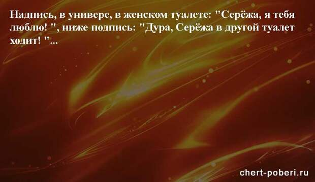 Самые смешные анекдоты ежедневная подборка chert-poberi-anekdoty-chert-poberi-anekdoty-50010606042021-1 картинка chert-poberi-anekdoty-50010606042021-1