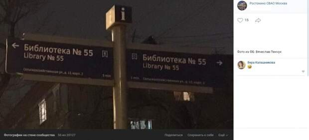 Два указателя в разные стороны к одной библиотеке запутали жителей Ростокина