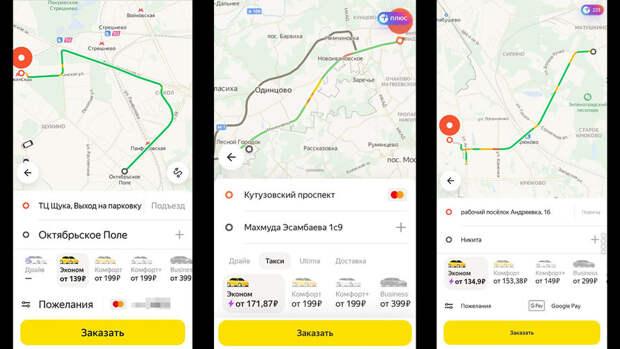 """""""Яндекс. Такси"""" перестал показывать точную цену поездки из-за сбоя"""