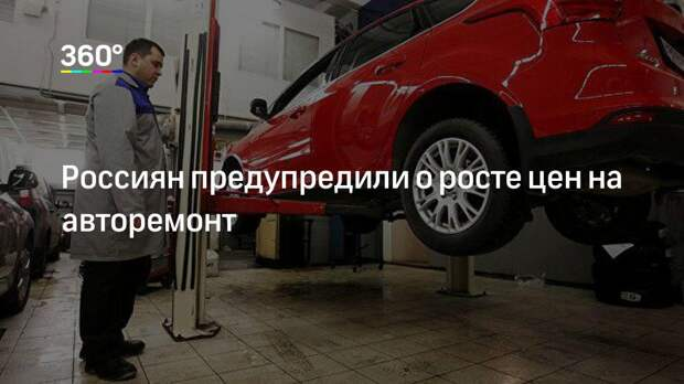 Россиян предупредили о росте цен на авторемонт