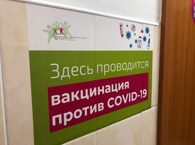 Облздрав: коронавирусом в Томской области заболели 2% привившихся