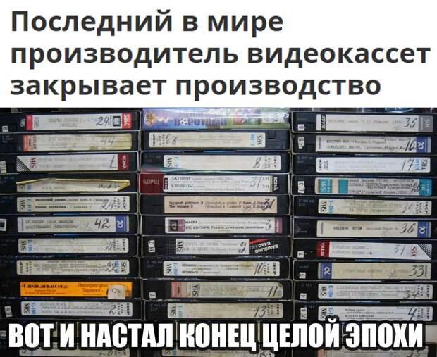 Конец эпохи видеокассет.