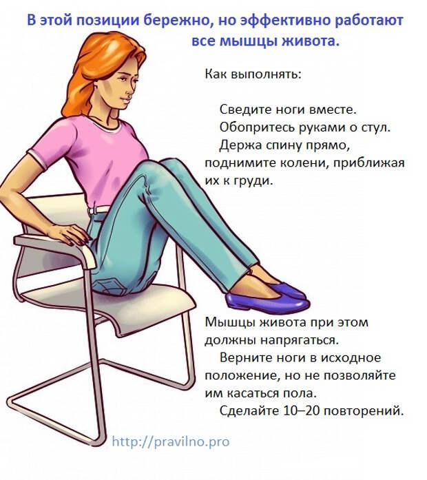 4Шесть упражнений для живота, не вставая со стула! (578x650, 302Kb)
