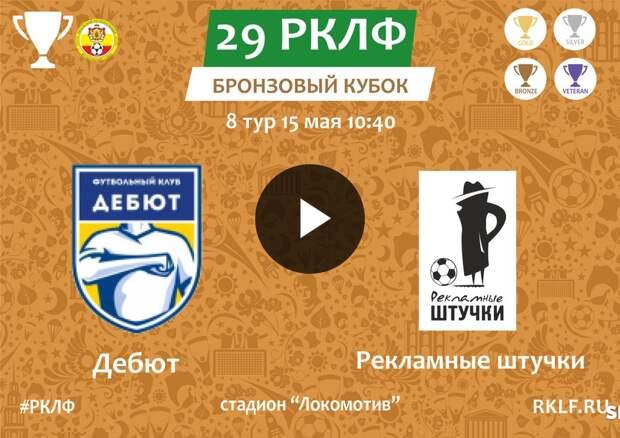 29 РКЛФ Бронзовый Кубок Дебют - Рекламные штучки 5:5